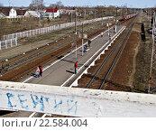 Купить «Перрон подмосковного городка Дрезна», фото № 22584004, снято 13 апреля 2016 г. (c) Юлия Руденко / Фотобанк Лори