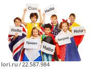 Купить «Группа детей, завернутых в европейские флаги и с приветствиями на разных языках», фото № 22587984, снято 14 февраля 2016 г. (c) Сергей Новиков / Фотобанк Лори