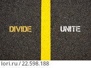 Купить «Antonym concept of DIVIDE versus UNITE», фото № 22598188, снято 21 октября 2018 г. (c) PantherMedia / Фотобанк Лори