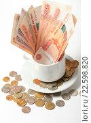 Купить «Деньги в чашке на белом фоне», эксклюзивное фото № 22598820, снято 15 апреля 2016 г. (c) Яна Королёва / Фотобанк Лори