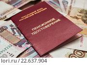 Купить «Пенсионное удостоверение лежит на российских деньгах», эксклюзивное фото № 22637904, снято 18 апреля 2016 г. (c) Игорь Низов / Фотобанк Лори