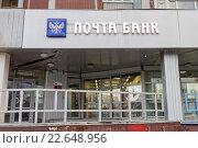 """Отделение банка """"Почта Банк"""" в Москве, эксклюзивное фото № 22648956, снято 20 апреля 2016 г. (c) Константин Косов / Фотобанк Лори"""
