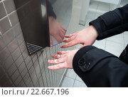 Купить «Работающая электросушилка для рук», фото № 22667196, снято 13 февраля 2016 г. (c) Вячеслав Палес / Фотобанк Лори