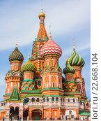 Купить «Собор Василия Блаженного (Москва)», фото № 22668104, снято 17 апреля 2016 г. (c) Алексей Ларионов / Фотобанк Лори