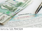 Купить «Бумажные банкноты и перьевая ручка лежат на доверенности», эксклюзивное фото № 22704524, снято 23 апреля 2016 г. (c) Игорь Низов / Фотобанк Лори
