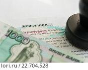 Купить «Печать организации и российские деньги лежат на нотариально заверенной доверенности», эксклюзивное фото № 22704528, снято 23 апреля 2016 г. (c) Игорь Низов / Фотобанк Лори