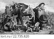 Купить «Battle of gaza during the third war of the diadochi, 312 bc, historical illustration, circa 1886», фото № 22735820, снято 25 мая 2020 г. (c) age Fotostock / Фотобанк Лори