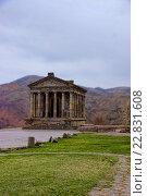 Языческий храм Гарни в Армении. Стоковое фото, фотограф Александр Овчинников / Фотобанк Лори