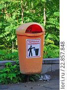 Контейнер для мусора на улице. Армения (2015 год). Редакционное фото, фотограф Евгений Суворов / Фотобанк Лори