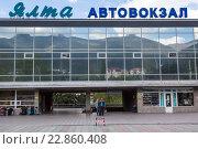 Купить «Фасад здания автовокзала в городе Ялта на улице Московская, Республика Крым», фото № 22860408, снято 1 мая 2016 г. (c) Николай Винокуров / Фотобанк Лори