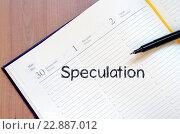 Купить «Speculation text concept write on notebook with pen», фото № 22887012, снято 3 апреля 2020 г. (c) age Fotostock / Фотобанк Лори