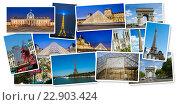 Купить «Set of Paris photos arranged in frame», фото № 22903424, снято 19 января 2019 г. (c) Elnur / Фотобанк Лори