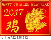 Купить «Боевой огненный золотой петух на красном фоне. Открытка с поздравлениями с китайским новым город 2017.», иллюстрация № 22938312 (c) Анастасия Некрасова / Фотобанк Лори