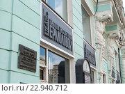 Купить «Театр им. М. Н. Ермоловой. Москва», фото № 22940712, снято 11 мая 2016 г. (c) Владимир Макеев / Фотобанк Лори