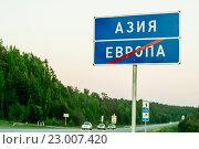 Купить «Дорожный знак ''Европа-Азия'' на фоне автотрассы», фото № 23007420, снято 29 мая 2016 г. (c) Сергеев Валерий / Фотобанк Лори