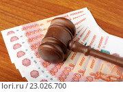 Купить «Судейский молоток лежит на пятитысячных купюрах», фото № 23026700, снято 27 мая 2016 г. (c) Денис Ларкин / Фотобанк Лори