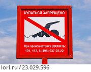 Купить «Купаться запрещено - табличка у водоёма в городе», фото № 23029596, снято 2 июня 2016 г. (c) Павел Кричевцов / Фотобанк Лори