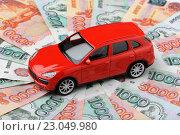 Игрушечный автомобиль стоит на российских деньгах. Стоковое фото, фотограф Денис Ларкин / Фотобанк Лори