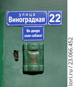 Виноградная 22 - адресная табличка и почтовый ящик на железной двери (2016 год). Стоковое фото, фотограф Павел Кричевцов / Фотобанк Лори