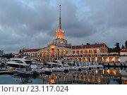 Купить «Вокзальное здание Сочинского морского порта, Сочи», фото № 23117024, снято 17 июня 2016 г. (c) Игорь Архипов / Фотобанк Лори