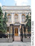 Купить «Здание Банка России на Неглинной улице», фото № 23117960, снято 14 июня 2016 г. (c) Parmenov Pavel / Фотобанк Лори