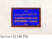 Купить «Табличка на трех языках у входа в мечеть Орта Джаме. Батуми. Грузия», фото № 23146756, снято 10 июля 2015 г. (c) Евгений Ткачёв / Фотобанк Лори