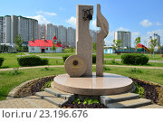 Купить «Стела в память Артема Боровика, композиция из пера, блокнота и мишени-сердца, пронзенного пулей. Район Марьино. Москва», эксклюзивное фото № 23196676, снято 23 июня 2016 г. (c) lana1501 / Фотобанк Лори