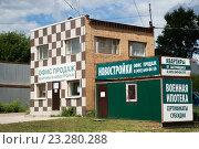 Офис продаж квартир в новостройках (2016 год). Редакционное фото, фотограф Малахов Алексей / Фотобанк Лори