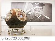 Купить «Юрий Гагарин и спускаемый аппарат «Восток»», фото № 23300908, снято 23 июля 2016 г. (c) Victoria Demidova / Фотобанк Лори
