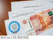 Купить «Налоговое уведомление и пять тысяч рублей», фото № 23303032, снято 24 июля 2016 г. (c) Зезелина Марина / Фотобанк Лори