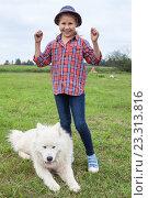 Купить «Девочка радуется, стоя рядом с собакой», фото № 23313816, снято 23 июля 2016 г. (c) Кекяляйнен Андрей / Фотобанк Лори