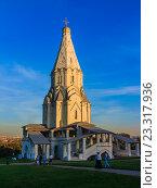 Церковь Вознесения господня в Коломенском, Москва, фото № 23317936, снято 25 сентября 2015 г. (c) Алексей Ларионов / Фотобанк Лори