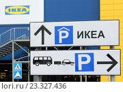 Купить «Дорожный указатель направления места стоянки», фото № 23327436, снято 28 июля 2016 г. (c) Виктор Топорков / Фотобанк Лори