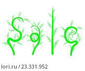 Слово Sale в виде зеленых ростков. Распродажа растений. Стоковая иллюстрация, иллюстратор Фомичёв Роман / Фотобанк Лори