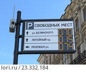 Купить «Информационное табло о наличии свободных мест на платной парковке в центре Санкт-Петербурге», фото № 23332184, снято 10 июля 2016 г. (c) ViktoriiaMur / Фотобанк Лори