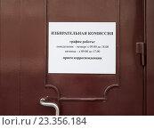 """Купить «Табличка с надписью: """"Избирательная комиссия""""», фото № 23356184, снято 22 апреля 2019 г. (c) Vladimir Sviridenko / Фотобанк Лори"""