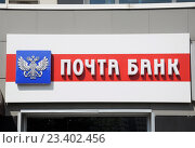 Вывеска «Почта Банк» (2016 год). Редакционное фото, фотограф Голованов Сергей / Фотобанк Лори