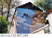 Купить «Граффити воздушного боя на стене дома. Город Щелково», фото № 23407264, снято 9 августа 2016 г. (c) Голованов Сергей / Фотобанк Лори