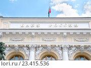 Купить «Центральный банк Российской Федерации», фото № 23415536, снято 14 июня 2016 г. (c) Parmenov Pavel / Фотобанк Лори