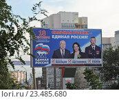 Купить «Предвыборный плакат в Нижнем Новгороде», фото № 23485680, снято 3 августа 2016 г. (c) Татьяна Владимировна Шавандина / Фотобанк Лори