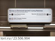 Купить «Указатель в московском метро с пересадкой на МЦК», фото № 23506904, снято 10 сентября 2016 г. (c) Victoria Demidova / Фотобанк Лори