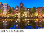 Купить «Ночной вид на Амстердам и канал Херенграхт», фото № 23508316, снято 30 августа 2016 г. (c) Коваленкова Ольга / Фотобанк Лори