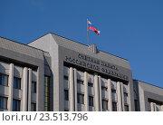 Счетная палата РФ. Стоковое фото, фотограф Юрий Пирогов / Фотобанк Лори