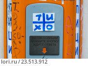 Разрисованное устройство для вызова полиции на улице Санкт-Петербурга. Стоковое фото, фотограф Константин Пекарь / Фотобанк Лори