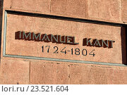 Купить «Могила Иммануила Канта. Калининград (до 1946 года Кёнигсберг), Россия», фото № 23521604, снято 12 мая 2013 г. (c) Сергей Трофименко / Фотобанк Лори