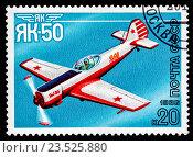 Купить «A stamp printed in the USSR show airplane Yak-50», фото № 23525880, снято 21 июля 2018 г. (c) FotograFF / Фотобанк Лори