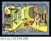 "Купить «A stamp printed in the USSR (Russia) shows frame from the animated film ""Crocodile Gena"" filmcompany ""Soyuzmultfilm"", series, circa 1988», фото № 23534248, снято 9 апреля 2020 г. (c) FotograFF / Фотобанк Лори"