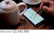 Купить «Человек пишет not forget на экране смартфона», видеоролик № 23542900, снято 11 сентября 2016 г. (c) Антон Гвоздиков / Фотобанк Лори