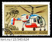 Купить «A stamp printed in USSR (Russia), shows helicopter Ka - 26», фото № 23543624, снято 9 апреля 2020 г. (c) FotograFF / Фотобанк Лори