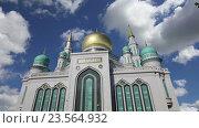 Купить «Московская соборная мечеть. Главная мечеть в Москвы», видеоролик № 23564932, снято 12 сентября 2016 г. (c) Владимир Журавлев / Фотобанк Лори